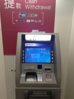 Bank of ChinaのATM