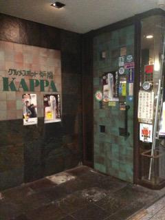 炉端KAPPA