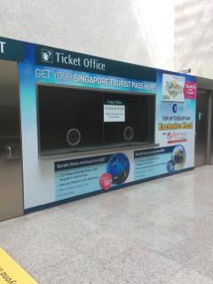 チャンギ空港駅のチケットオフィス