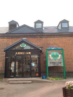 地ビール館入口