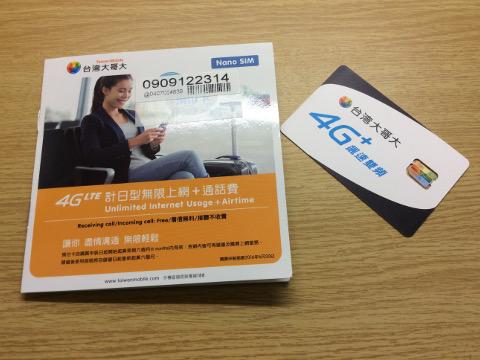 台湾モバイルのSIMカード