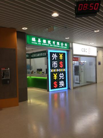 マカオフェリーターミナルの両替所