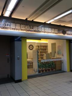MRT松山機場駅図書館