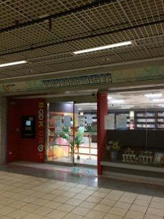 MRT西門駅図書館