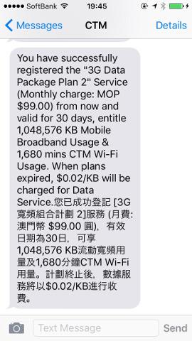 1GBプラン開通メッセージ