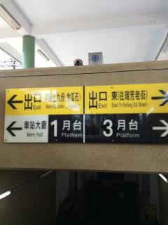 瑞芳駅の案内表示
