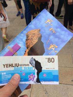 野柳地質公園チケット
