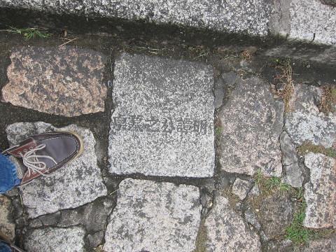 文字の刻まれた石