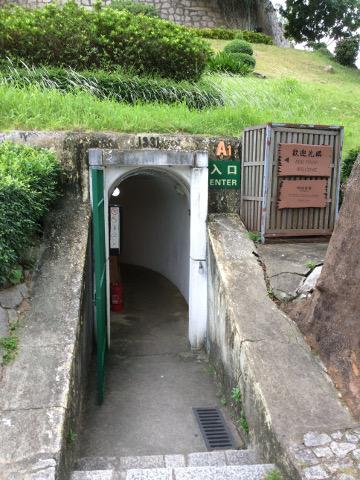 松山軍用隧道A