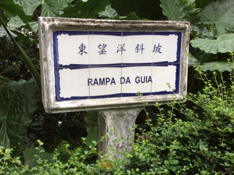 漢字とポルトガル語の案内板