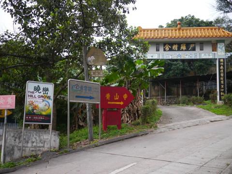 青山禅院への案内標識