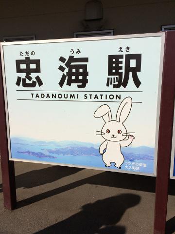 忠海駅駅標