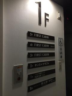 ファーストキャビン京都烏丸案内板