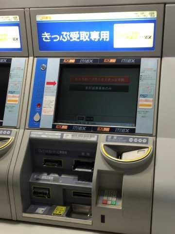 EX-IC券売機