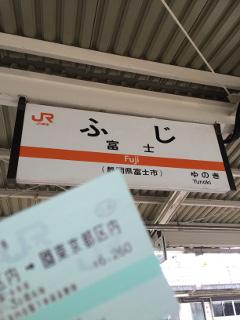 東海道線の富士駅で身延線に乗り換え