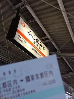 身延線の富士宮駅で途中下車
