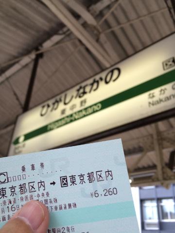 中央線の中野駅から出発