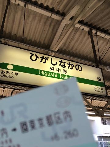 中央線の東中野駅に到着
