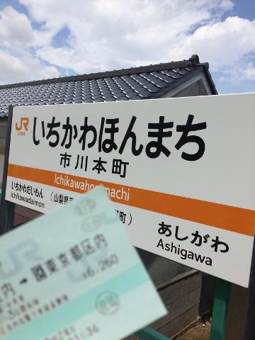 身延線の市川本町駅でランチタイム