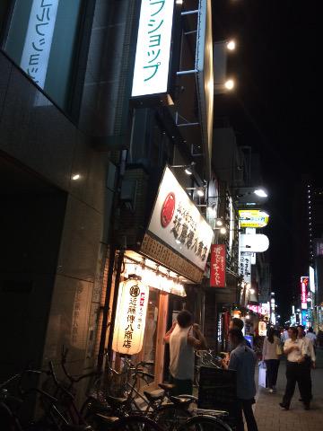 近藤傳八商店