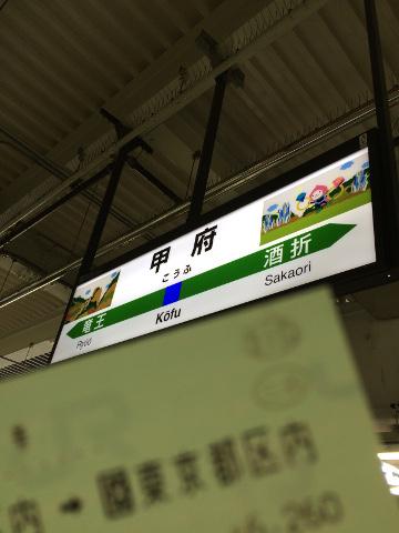 中央線の甲府駅からスタート