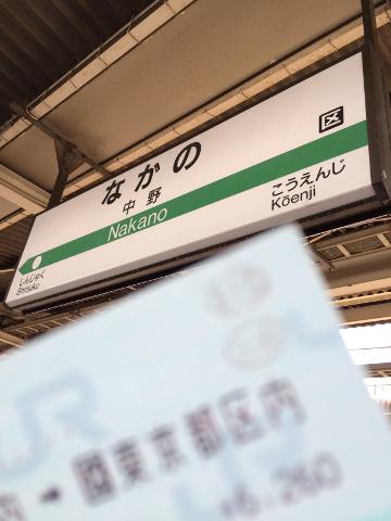 中央線の中野駅で乗り換え