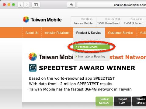 台湾モバイル英語サイト