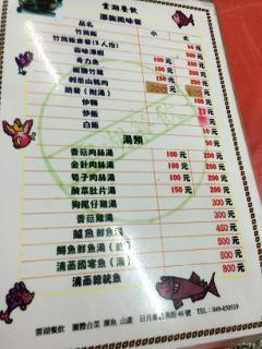 漢字メニュー