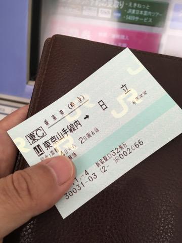 紙の乗車券