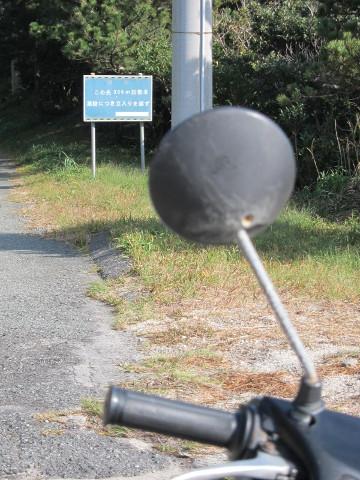 立入禁止区域