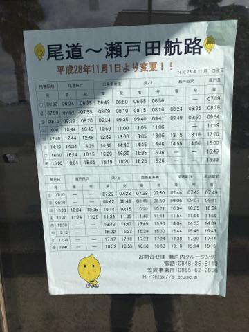尾道瀬戸田航路