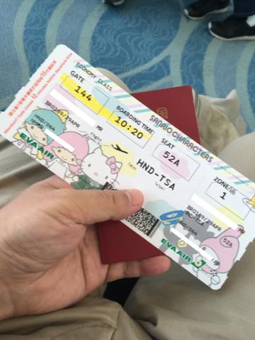 紙の搭乗券