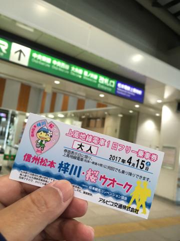 松本駅改札