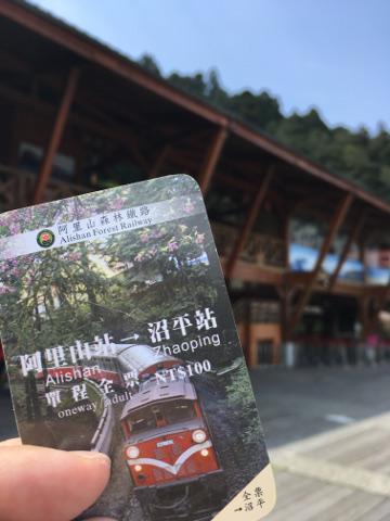 阿里山森林鉄道の切符