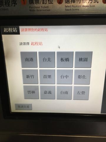 高鉄券売機中国語表示