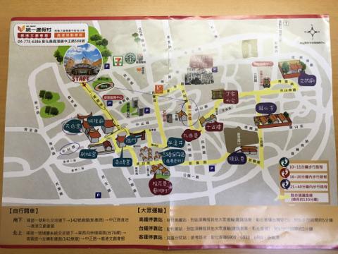 鹿港観光マップ