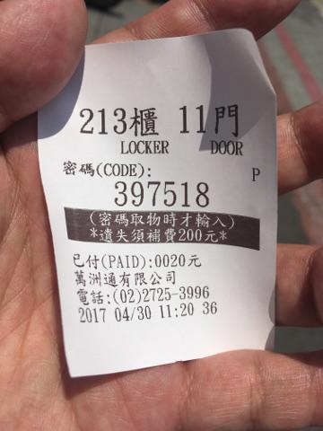 コインロッカーのパスコードの紙