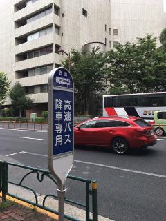 練馬区役所前降車用バス停