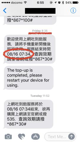 SMS受信メッセージ