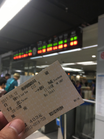 自強号の無座乗車券