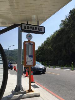 豆腐岬のバス停
