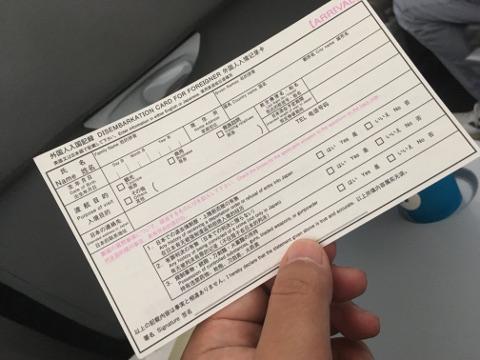 日本入国カード