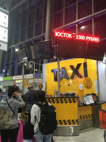 空港のタクシー配車カウンター