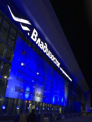 夜のウラジオストク空港