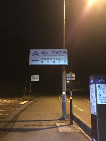 伯方・大島大橋入り口