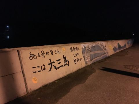大三島を歩く