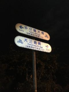 しまなみ海道の距離標