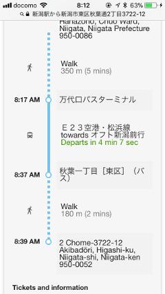 新潟駅から小松湯へ