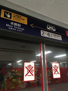 関空のターミナル間シャトル