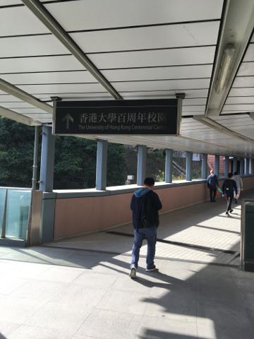 MRT駅と香港大學をつなぐ連絡通路